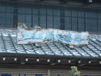 秋の常陸太田を歩く(2)_d0014507_1130451.jpg