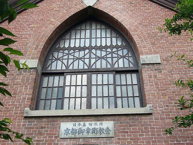 日本基督教団 京都御幸町教会_c0094541_1624270.jpg