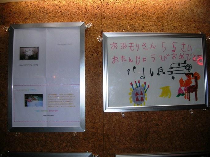 「APPLE PIEー大森信和 生誕55周年記念PARTY」レポート Vol.12 _f0011975_15222015.jpg