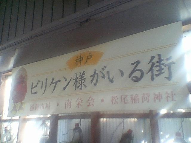 ★ビリケン神社。これが「中畑商店」の、守護神かなあ。松尾稲荷神社は不可思議なる、「縄文感覚」の重鎮。_c0061686_22362311.jpg