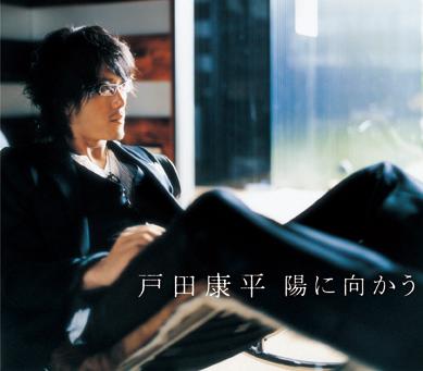 track1 「陽に向かう」/戸田康平_a0091104_2295834.jpg