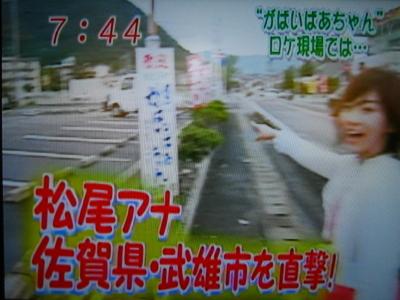 めざましテレビ_d0047811_8134379.jpg