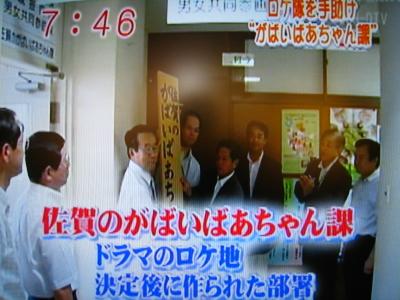 めざましテレビ_d0047811_8142194.jpg