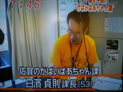 めざましテレビ_d0047811_814833.jpg