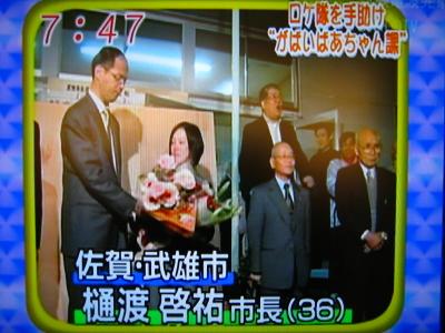 めざましテレビ_d0047811_8151619.jpg
