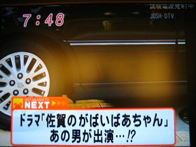 めざましテレビ_d0047811_817098.jpg