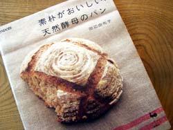 再び天然酵母パン。_a0026127_17172728.jpg
