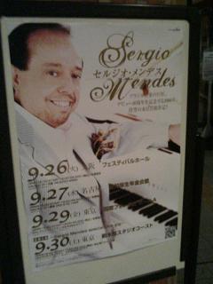 セルジオ・メンデス in 愛知厚生年金会館_e0013944_238491.jpg