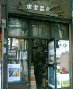 ソウルの古本屋(2)_f0035084_20395998.jpg