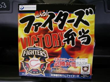 北海道日本ハムファイターズ優勝!!!!_f0033205_084337.jpg