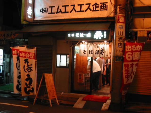 木曜日は新宿で飲み!_b0042308_9413651.jpg
