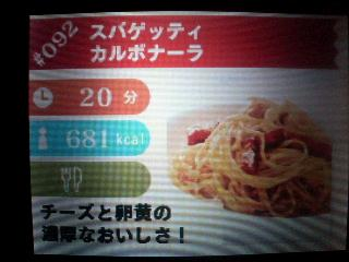 スパゲッティ カルボナーラ feat.しゃべる!DSお料理ナビ_c0025217_12491372.jpg
