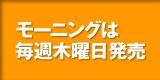 モーニング44号発売中&千宗易ハリボテ!!_b0081338_3121876.jpg