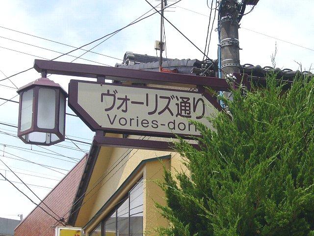 近江今津のヴォーリズ通り_c0094541_10121657.jpg