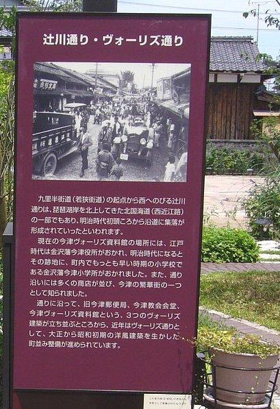 近江今津のヴォーリズ通り_c0094541_10252717.jpg