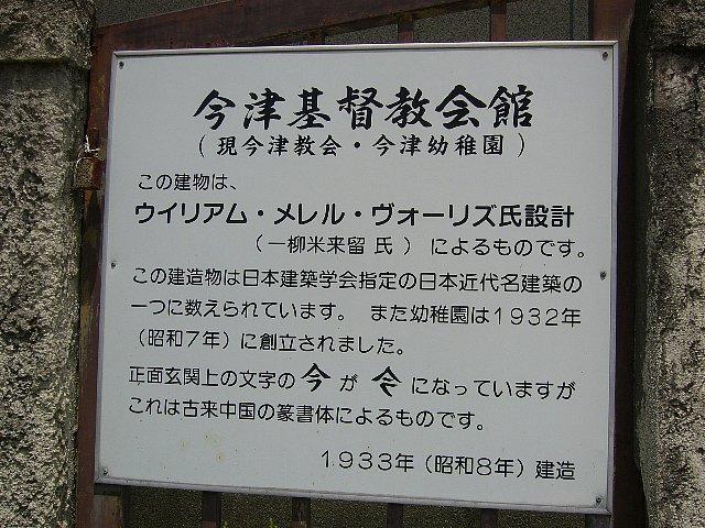 日本基督教団今津教会_c0094541_1110545.jpg