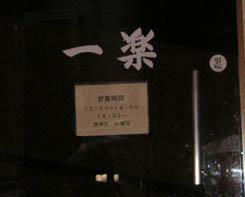 みんなで「ALL-IN」♪広島・尾道の旅 -Vol.5-('06.9.10)_b0051666_1633447.jpg