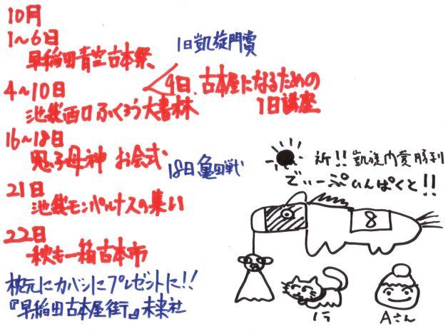 画像を保存・印刷、『早稲田古本屋街』の栞にして早稲田青空古本祭へ、というのはどうでしょうか!_f0035084_211856.jpg