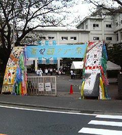 グリーン祭2006_d0065116_2028477.jpg