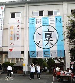 グリーン祭2006_d0065116_20301129.jpg