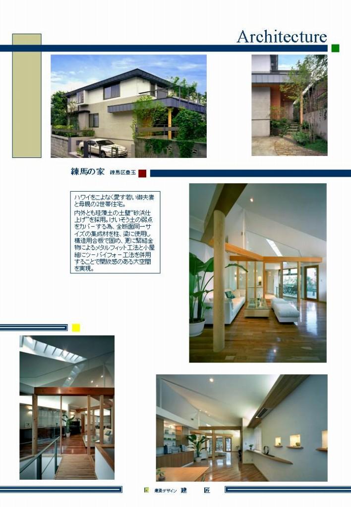 練馬の家_e0010418_16334684.jpg