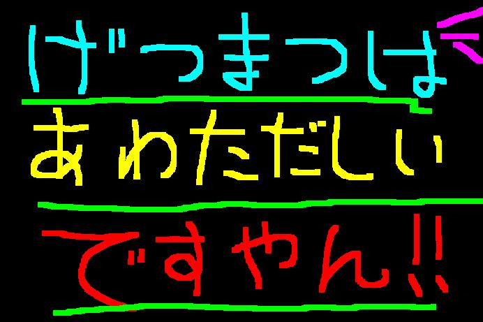 地獄の月末パレード!ですやん!_f0056935_20101316.jpg