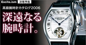 Excite.ism高級時計特集が10月2日スタート!!_f0039351_3272319.jpg