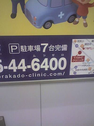 駐車場は7台「も」完備!!!_c0001670_23525829.jpg
