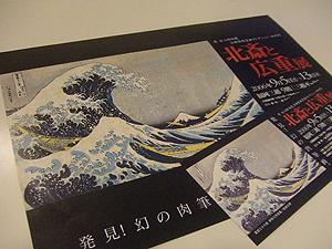 日本の巨匠_f0035333_1141937.jpg