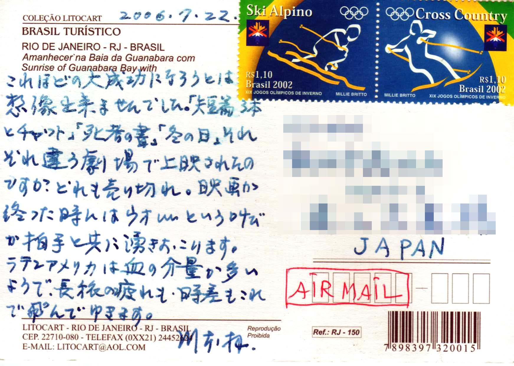 川本先生からのAIR MAIL ブラジルから_b0103889_16363482.jpg