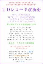 温故知新の体験「CDレコード演奏会」_b0098901_10364854.jpg