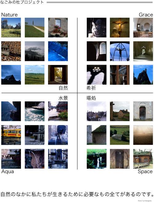 Mother GAIA Summit 2006 in Miyajima_f0099102_2140075.jpg
