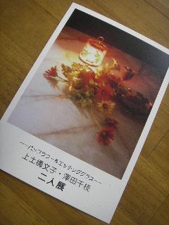 上土橋文子・澤田千枝 二人展_f0105112_16242120.jpg