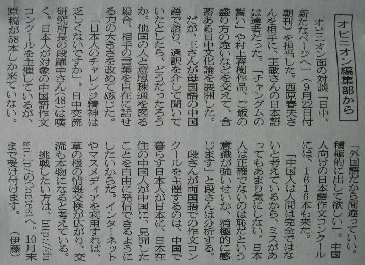 作文コンクール主催で 朝日新聞に再度登場しました_d0027795_10221863.jpg
