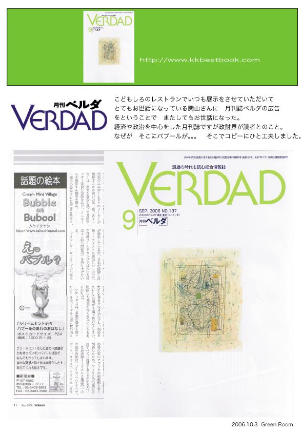 月刊ベルダ9月号で紹介されました。_a0039720_22575127.jpg