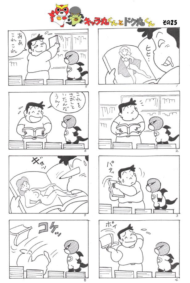 8コマ漫画 キャラ丸くんとドク丸くん_b0031953_23534692.jpg
