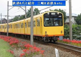 VOL,346 北勢線と彼岸花&コスモス畑(10/4)_e0040714_12273114.jpg