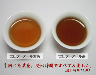 ●中国茶プロと私の会談!幻の紫茶魅力? _f0070743_16274757.jpg