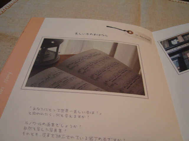 Serrure  vol.3  ~ Autumn~届きました!_a0025572_2132068.jpg