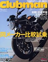 クラブマン No.257_c0013594_23115826.jpg