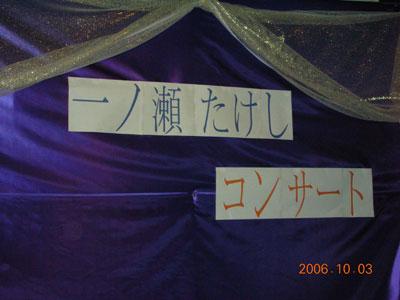 山鹿市菊鹿町「ギャラリー幸」にてミニコンサート_c0090212_955590.jpg