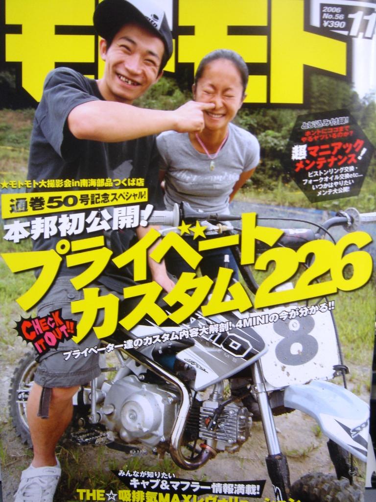 モトモト 通巻50号_f0062361_18394812.jpg