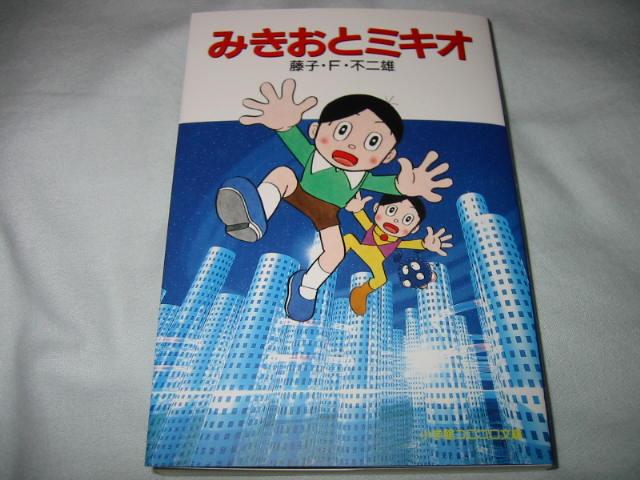 藤子・F・不二雄 / みきおとミキオ_b0042308_1744598.jpg