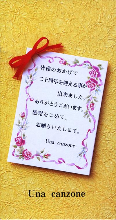 ウナ・カンツォーネ 20周年おめでとう!_e0048332_63822.jpg