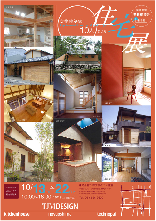 「女性建築家10人による住宅展」のご案内_e0040345_941927.jpg