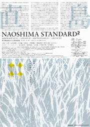 NAOSHIMA STANDARD 2 oopening 2 days after_f0043449_19563464.jpg