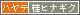 e0077304_19554950.jpg