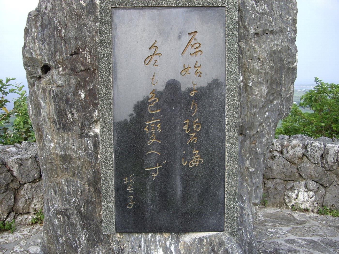 山口誓子(歌人)の句碑与論島を愛している(愛した)のは島の人々だけではな... 我が魂の島ヨロン