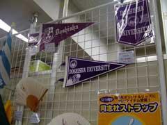 同志社大学 学食_b0054727_22172012.jpg