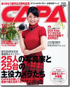 CAPA_e0045074_20202380.jpg